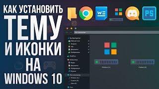как установить темы для Windows 10 - VSThemes.ru