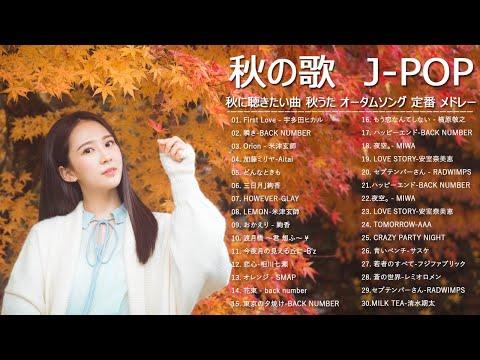 メドレー邦楽 J-POP 10,000,000回を超えた再生回数 ランキング 名曲 メドレー 邦楽 ベストヒット曲 メドレー 秋の歌 Best Japanese Songs