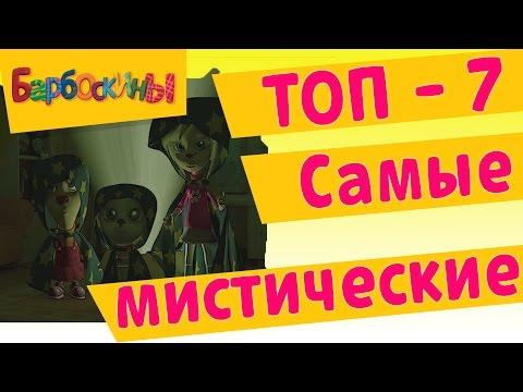 Барбоскины - Конкурс приколов - Видео Dailymotion