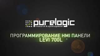 Программирование HMI  LEVI 700L и контроллера WECON LX3V-0806MR