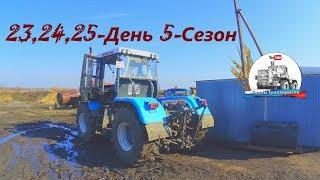 Слив топлива и демонтаж бака с ХТЗ-17221. (23,24,25-День 5-Сезон)