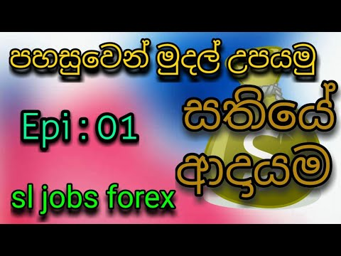 How To Get Weekly Profit From FOREX Sinhla  sl jobs forex   EPI   01
