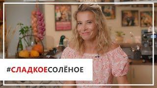 Рецепт гречневых блинчиков с топингами и коктейля «Негрони» от Юлии Высоцкой | #сладкоесолёное №8