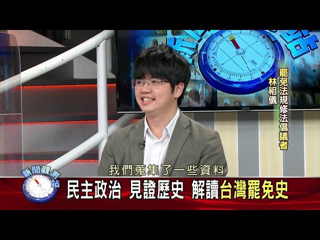 【新聞觀測站】民主政治 見證歷史 解讀台灣罷免史 2020.05.16