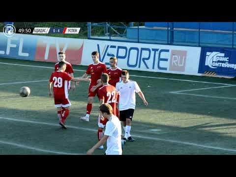 Западная Лига. Премьер-Лига.  Адидас U23 - Успенское (Highlight)