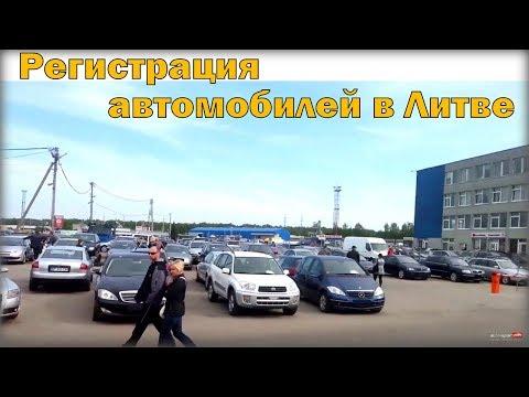 Регистрация авто в Литве.  Авторынок в Литве Каунас.