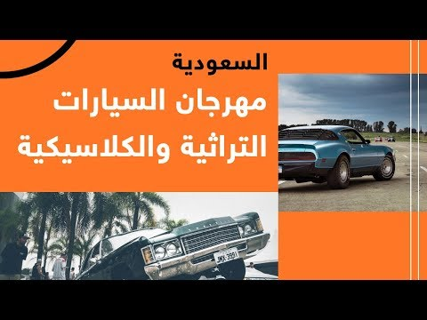 مهرجان سيارات سعودية صُنعت قبل 100 عام  - نشر قبل 2 ساعة