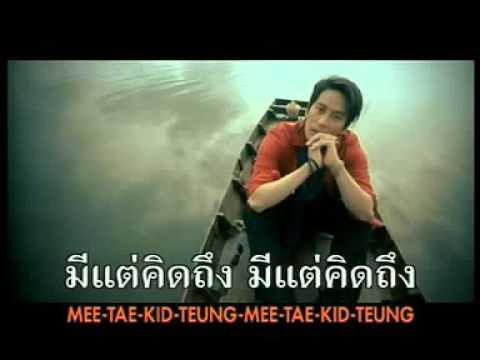 Mee Tae Kid Teung - Thong Chai