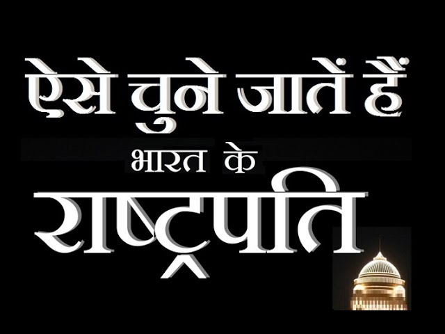 र ष ट रपत च न व क प रक र य Full Process Of President Election In India How President Is Elected Youtube