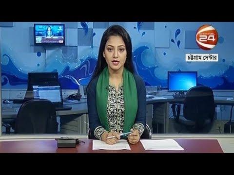 চট্টগ্রাম 24 (Chittagong 24) - 05 October 2018 - CHANNEL 24 YOUTUBE