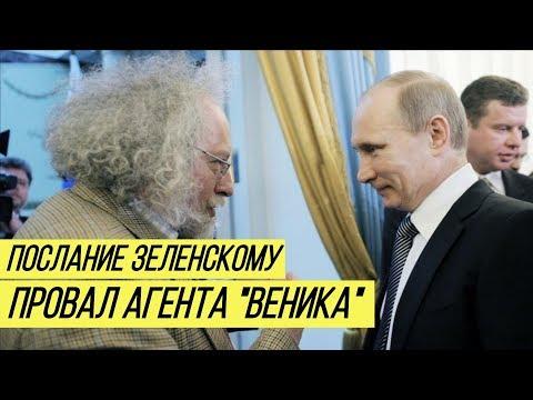 """Зеленскому от Путина: истинная цель визита """"переговорщика"""""""