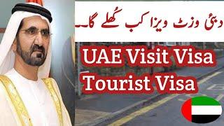 UAE Dubai | Tourist Visit | Visit Visa | Open Updates |