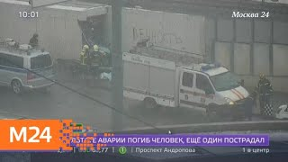 Смотреть видео Полиция выясняет обстоятельства смертельного ДТП в Москве - Москва 24 онлайн