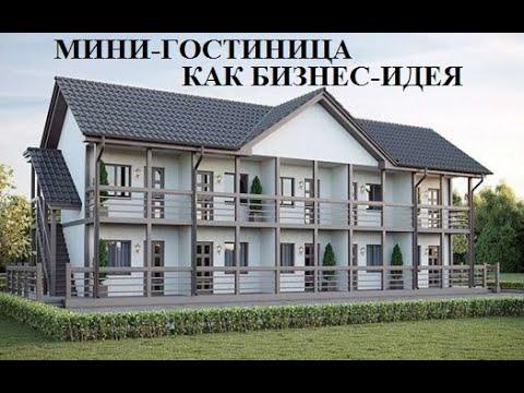 МИНИ ГОСТИНИЦА как БИЗНЕС ПРОЕКТ!!! Сколько окупается гостиница!
