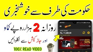 Earn 2000 PKR Daily Easy Work 2020 | How To Earn Money Online At Home