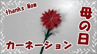折り紙origami fan~花(母の日カーネーション)の折り方~How to fold ...