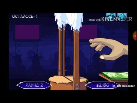 Рейн рискует своими руками(игра безрукий милионер