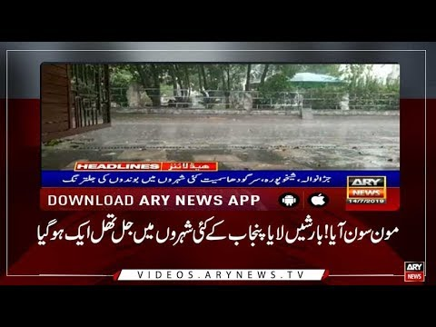 Headlines ARYNews 1000 14th July 2019