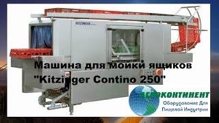 Машина для мойки ящиков Kitzinger Contino 250(, 2016-06-08T18:22:28.000Z)