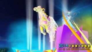 Repeat youtube video 2014中臺灣元宵燈會主燈秀模擬動畫影片