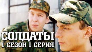 Солдаты 1 сезон 1 серия cмотреть онлайн HD