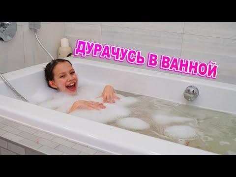 Дурачусь в Ванной Как Не Сойти с Ума дома Влог / Вики Шоу