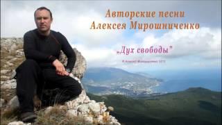 Дух свободы (Автор слов и музыки: Алексей Мирошниченко)