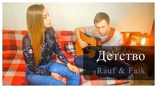 Rauf & Faik - ДЕТСТВО | КАВЕР ВЕРСИЯ | LIVE SONGS