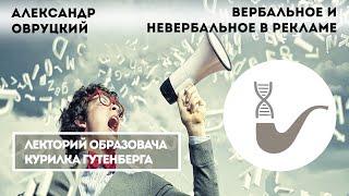Александр Овруцкий - Как работает реклама?