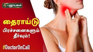 Doctor On Call 21-02-2020 Puthuyugam Tv