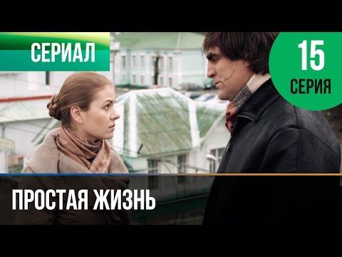 ▶️ Простая жизнь 15 серия - Мелодрама | Фильмы и сериалы - Русские мелодрамы