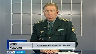 Магаданские таможенники ввели автоматическое декларирование, впервые на ДВ(, 2018-04-09T04:02:22.000Z)