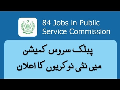 FPSC Jobs 2019 Apply Online Latest Advertisement | Jobs in FPSC