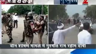 गुरमीत राम रहीम सिंह बलात्कार मामले में दोषी करार दिया | गुरमीत राम रहीम दोषी करार