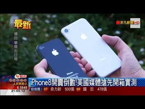 iPhone 8 iPhone 8 Plus 國外網友開箱實測 只比i7好一些