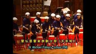 香港活力鼓令24式擂台賽(2003):聖公會聖米迦勒小學(下