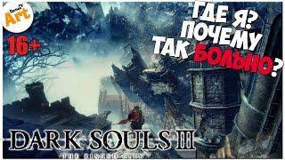 Прохождение Dark Souls 3: The Ringed City - 1 - Чет сложно. Пригорело