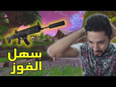 حذفوا افضل سلاح علشان السكار الجديد!!! - فورت نايت