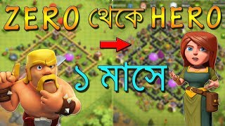 In 1 month,  became a hero from zero In clash of clans | Rush to max