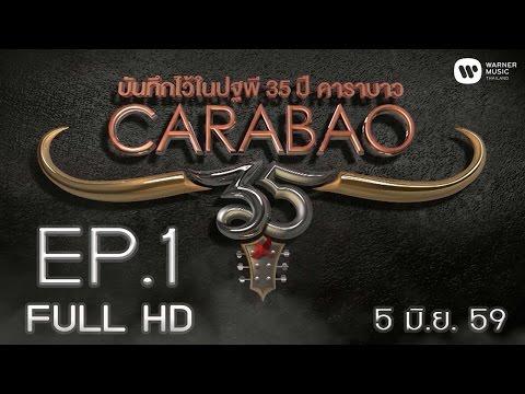 บันทึกไว้ในปฐพี 35 ปี คาราบาว  |  EP. 1  | FULL HD