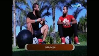 فورمة رمضان مع سيف عيسى و الكابتن أحمد عزت في برنامج النهاردة
