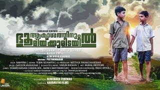 Malayalam Full Movies HD | Aakashathinum Bhoomikkumidayil | Malayalam Latest Movies 2017 Full Movie