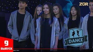 Dance | Танцы 9 выпуск (29.10.2017)