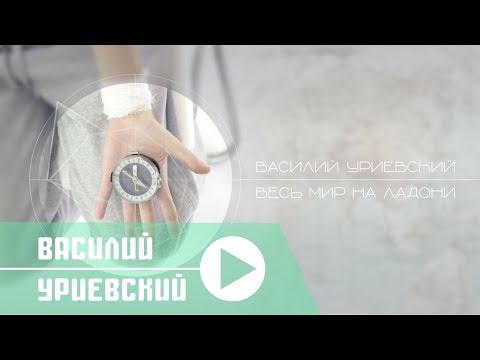 уриевский клип песня ни о чем