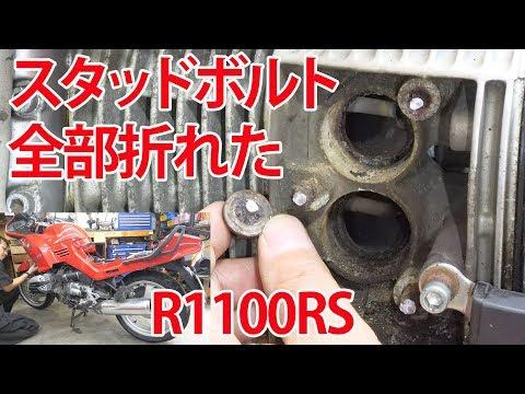 クラッチ修理①【BMWフラットツインを味わう】R1100RS Clutch repair①