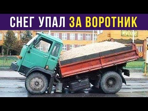 Приколы. Снег упал грузовичку за воротник  Мемозг 143