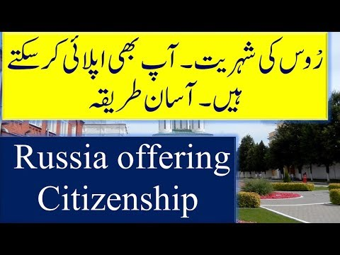 Russian Citizenship : How To Get Russian  Green Card and Red Passport.