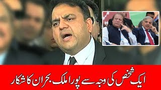 Today is historic day for Pakistan, says Fawad Chaudhry | 24 News HD
