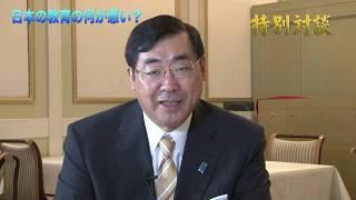 第3弾 特別対談『松田学×竹田恒泰(作家) ~その1 日本の教育の何が...
