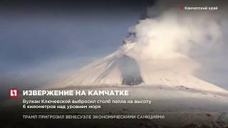 روسيا.. بركان يخلف عامود رماد بلغ 12 ألف متر!